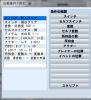 例:出現条件設定画面.png