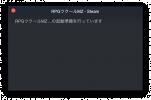 MZ_二つ目の起動画面.png