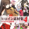 heroine4_RPG_maker_web_item[400x400]_jp.jpg